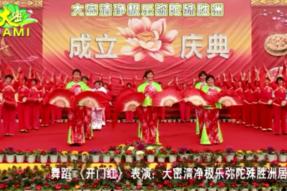 [视频]殊胜洲成立庆典