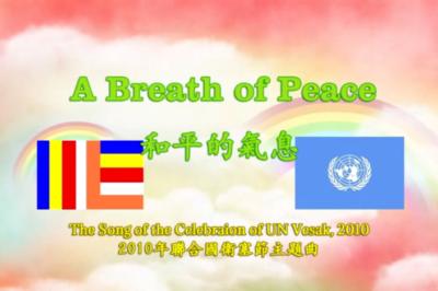 [歌曲] 和平的气息