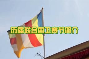 [视频] 历届联合国卫塞节介绍