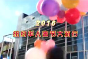 [视频]2016新春华人游行