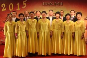 大密2015新春团拜会