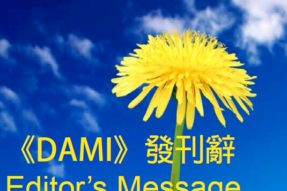 《DAMI》电子报发刊