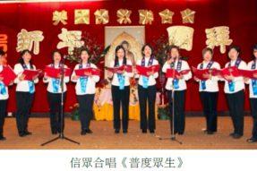美国佛联会举办2013新年团拜会