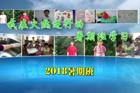 [视频]我在火热的2018暑期班学习