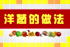[视频]洋葱怎么吃