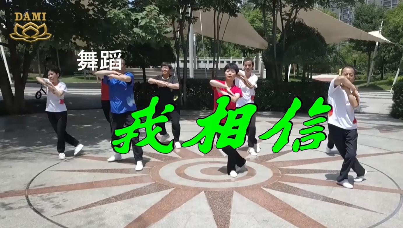 [舞蹈] 我相信