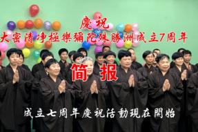 [视频]庆祝大密成立7周年活动简报