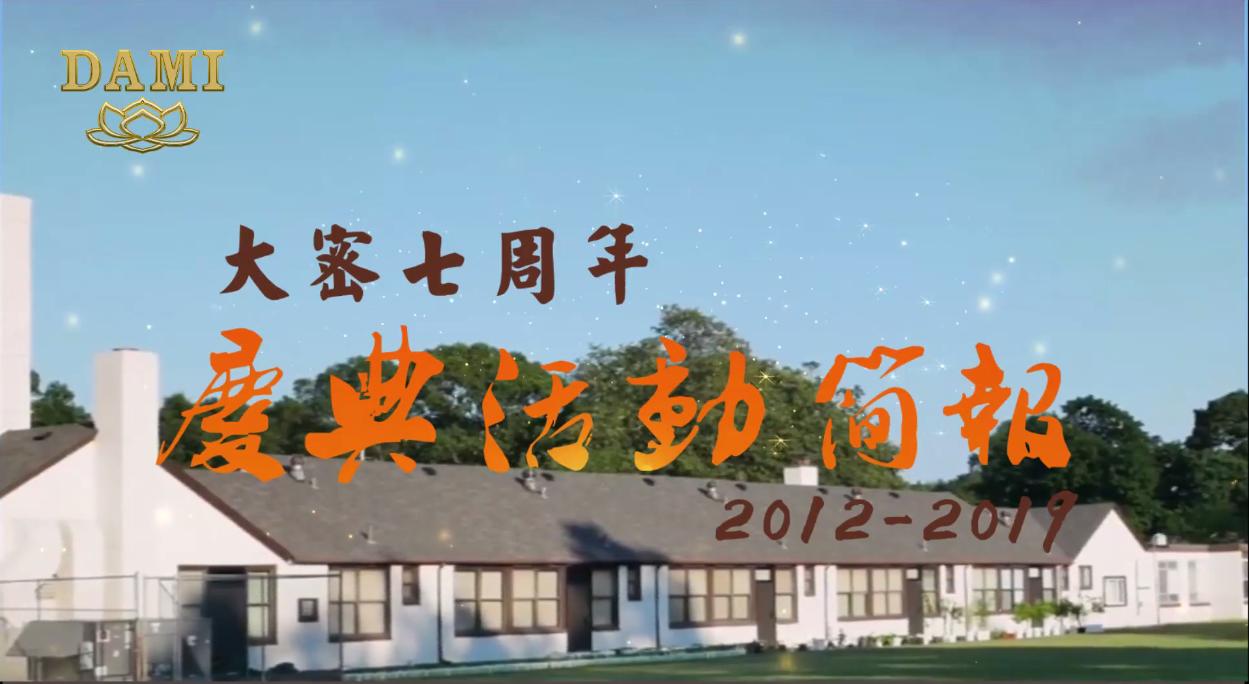 [视频]大密七周年庆典简报