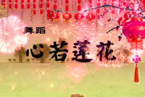 【舞蹈】心若莲花