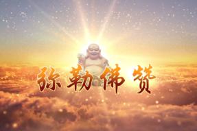 [梵呗]弥勒佛赞(2021)
